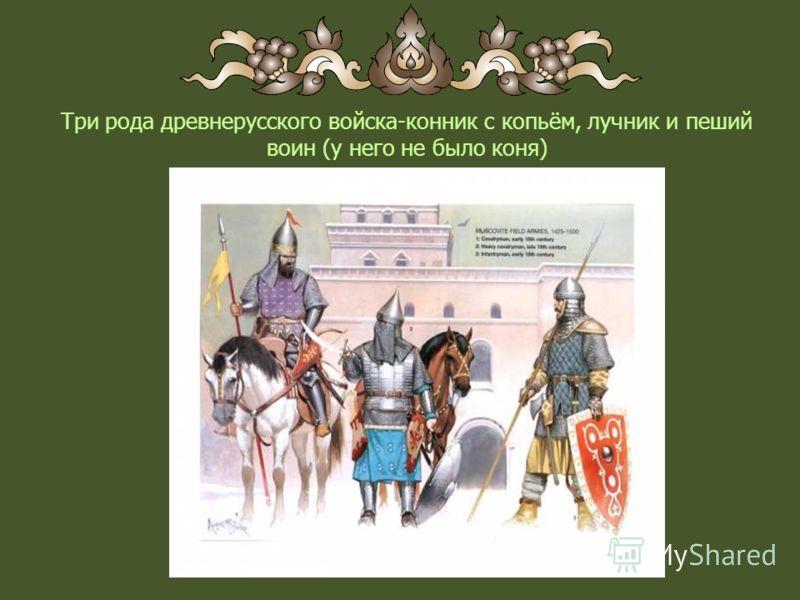 Три рода древнерусского войска-конник с копьём, лучник и пеший воин (у него не было коня)