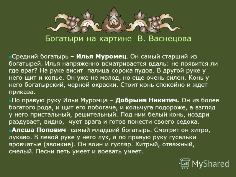 """на тему: """"Русские былинные богатыри ...: www.myshared.ru/slide/334186"""