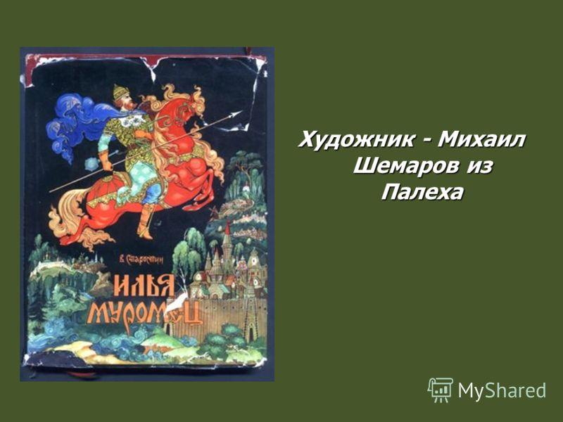 Художник - Михаил Шемаров из Палеха