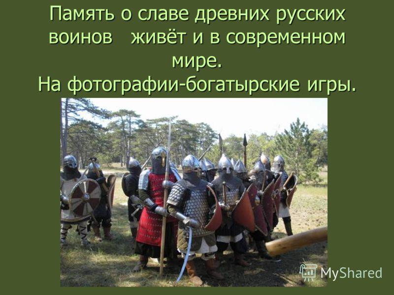 Память о славе древних русских воинов живёт и в современном мире. На фотографии-богатырские игры.