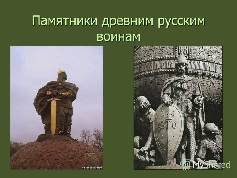Памятники древним русским воинам