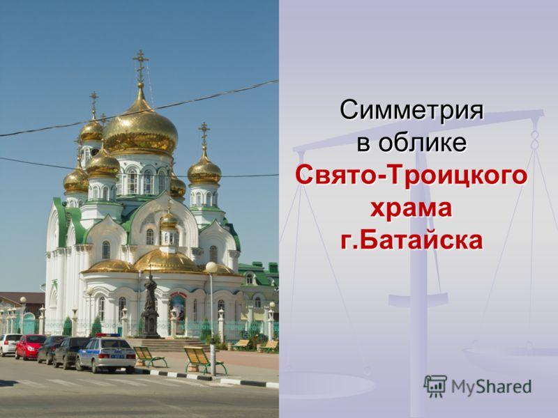 Симметрия в облике Свято-Троицкого храма г.Батайска