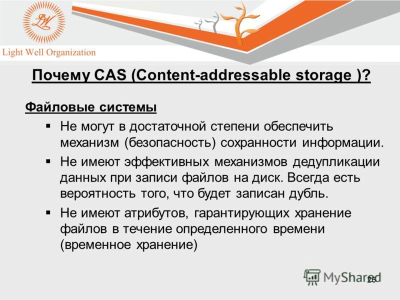 26 Файловые системы Не могут в достаточной степени обеспечить механизм (безопасность) сохранности информации. Не имеют эффективных механизмов дедупликации данных при записи файлов на диск. Всегда есть вероятность того, что будет записан дубль. Не име