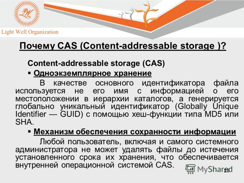 29 Почему CAS (Content-addressable storage )? Content-addressable storage (CAS) Одноэкземплярное хранение В качестве основного идентификатора файла используется не его имя с информацией о его местоположении в иерархии каталогов, а генерируется глобал