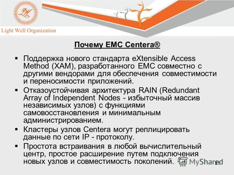31 Поддержка нового стандарта eXtensible Access Method (XAM), разработанного EMC совместно с другими вендорами для обеспечения совместимости и переносимости приложений. Отказоустойчивая архитектура RAIN (Redundant Array of Independent Nodes - избыточ