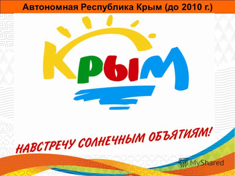 Автономная Республика Крым (до 2010 г.)