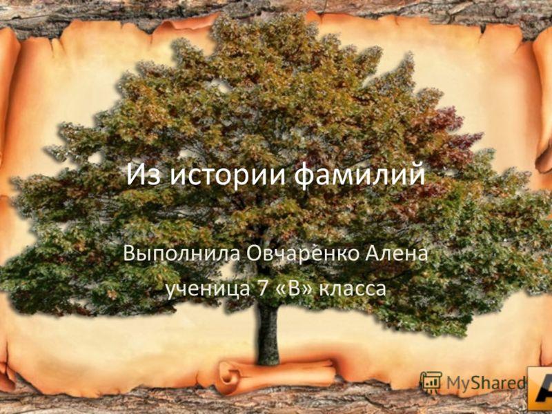 Из истории фамилий Выполнила Овчаренко Алена ученица 7 «В» класса