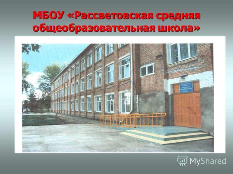 МБОУ «Рассветовская средняя общеобразовательная школа»