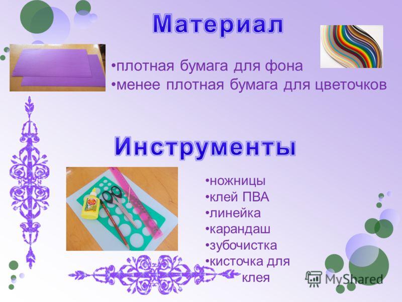 плотная бумага для фона менее плотная бумага для цветочков ножницы клей ПВА линейка карандаш зубочистка кисточка для клея
