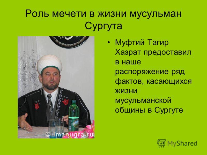 Роль мечети в жизни мусульман Сургута Муфтий Тагир Хазрат предоставил в наше распоряжение ряд фактов, касающихся жизни мусульманской общины в Сургуте
