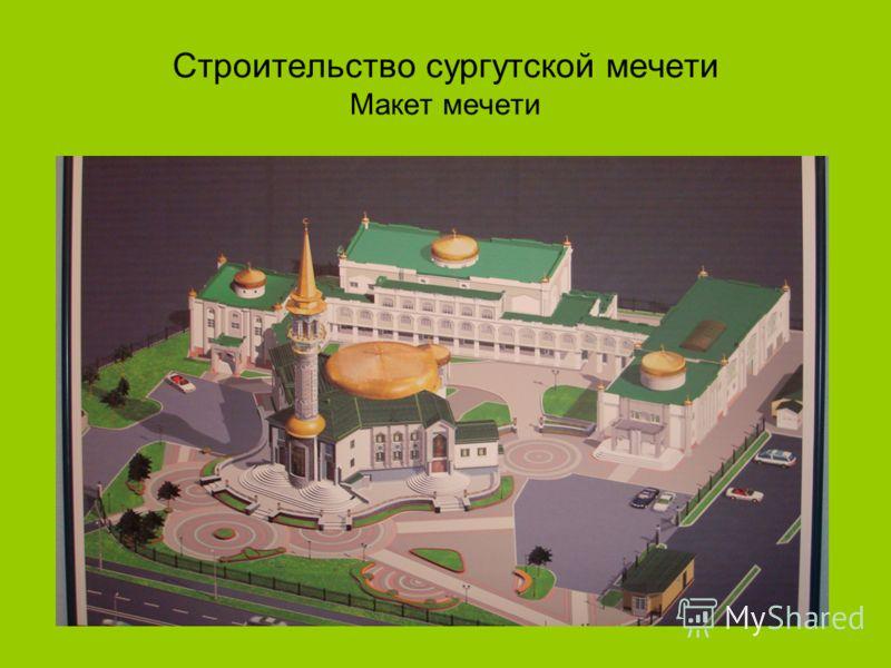 Строительство сургутской мечети Макет мечети