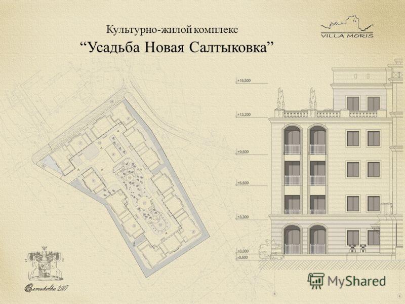 Культурно-жилой комплекс Усадьба Новая Салтыковка