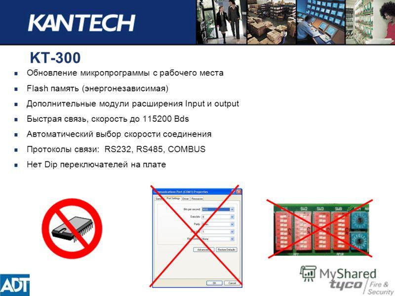 KT-300 Обновление микропрограммы с рабочего места Flash память (энергонезависимая) Дополнительные модули расширения Input и output Быстрая связь, скорость до 115200 Bds Автоматический выбор скорости соединения Протоколы связи: RS232, RS485, COMBUS Не