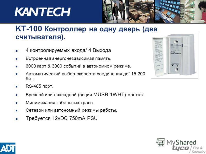 KT-100 Контроллер на одну дверь (два считывателя). 4 контролируемых входа/ 4 Выхода Встроенная энергонезависимая память. 6000 карт & 3000 событий в автономном режиме. Автоматический выбор скорости соединения до115,200 бит. RS-485 порт. Врезной или на