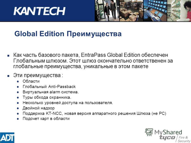 Global Edition Преимущества Как часть базового пакета, EntraPass Global Edition обеспечен Глобальным шлюзом. Этот шлюз окончательно ответственен за глобальные преимущества, уникальные в этом пакете Эти преимущества : Области Глобальный Anti-Passback