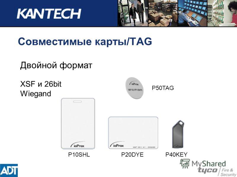 Совместимые карты/TAG Двойной формат XSF и 26bit Wiegand P10SHL P20DYE P40KEY P50TAG