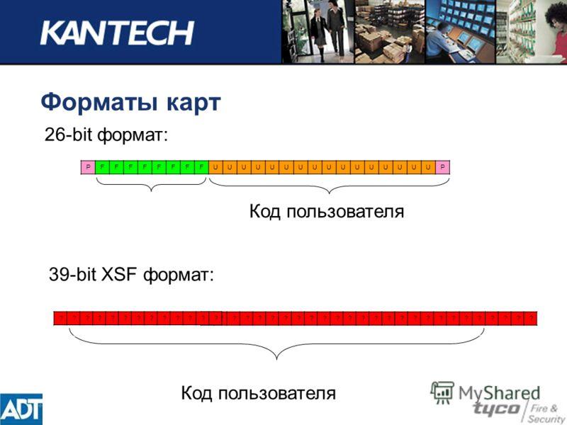 Форматы карт 26-bit формат: PFFFFFFFFUUUUUUUUUUUUUUUUP Код пользователя ? ????????????????????????? ????????????? 39-bit XSF формат: Код пользователя