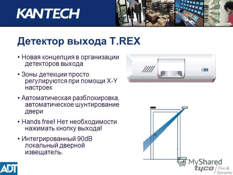 Детектор выхода T.REX Новая концепция в организации детекторов выхода Зоны детекции просто регулируются при помощи X-Y настроек Автоматическая разблокировка, автоматическое шунтирование двери Hands free! Нет необходимости нажимать кнопку выхода! Инте