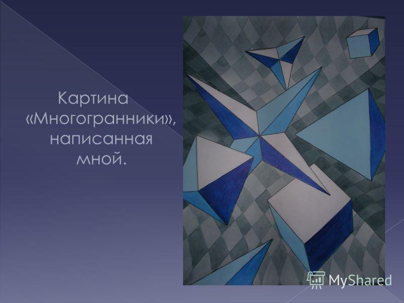 Картина «Многогранники», написанная мной.