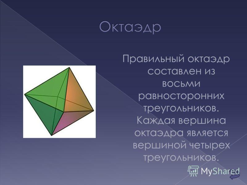 Правильный октаэдр составлен из восьми равносторонних треугольников. Каждая вершина октаэдра является вершиной четырех треугольников.