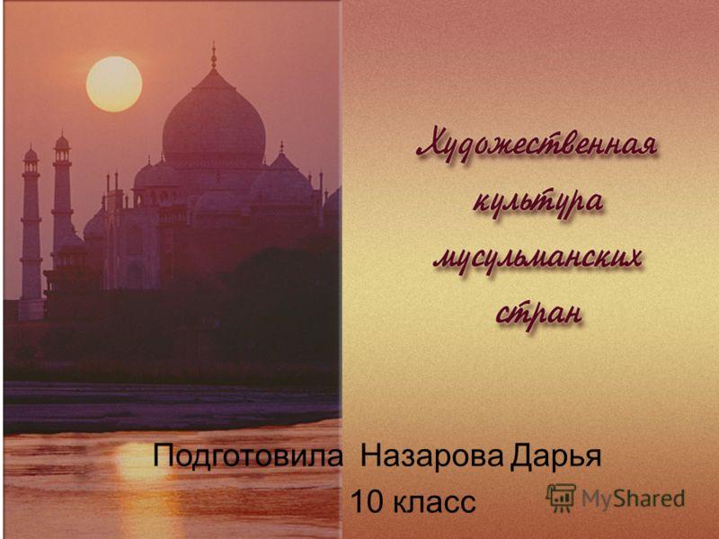 Подготовила Назарова Дарья 10 класс