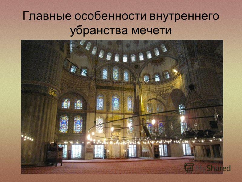 Главные особенности внутреннего убранства мечети Однако все это еще не означает, что мечети скучны и тоскливы. Многие из них удивительно красивы благодаря многокрасочным коврам, мраморным колоннам, узорчатым изразцам, витражам, причудливым подсвечник
