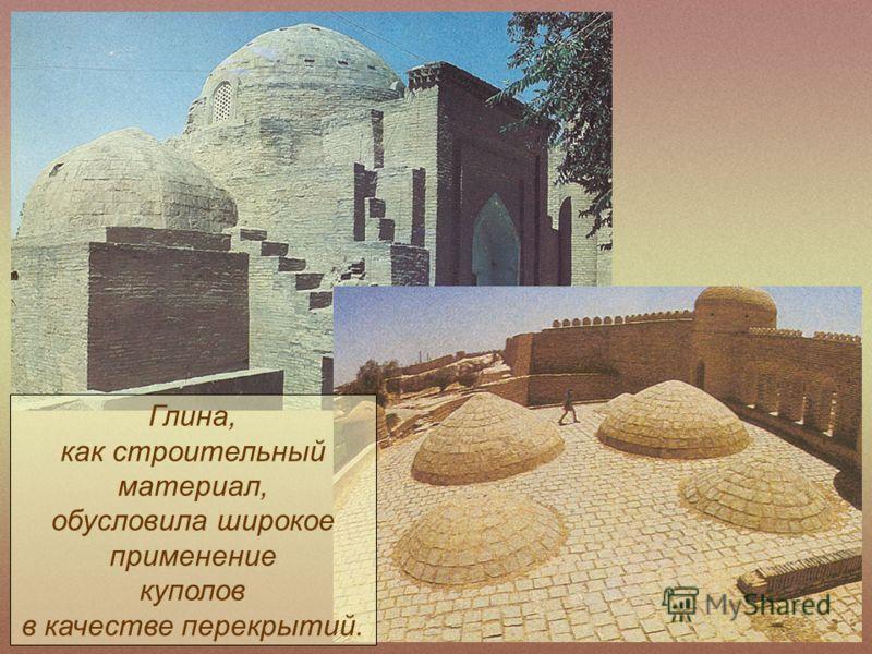 Глина, как строительный материал, обусловила широкое применение куполов в качестве перекрытий.