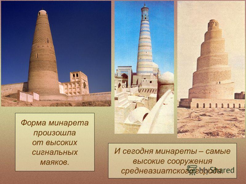 Форма минарета произошла от высоких сигнальных маяков. И сегодня минареты – самые высокие сооружения среднеазиатского города.