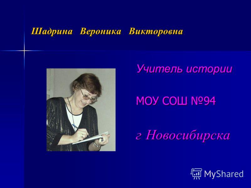 Шадрина Вероника Викторовна Учитель истории МОУ СОШ 94 г. Новосибирска