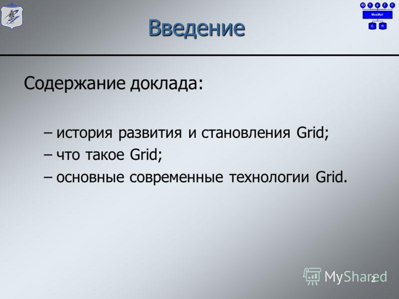 2 Введение Содержание доклада: –история развития и становления Grid; –что такое Grid; –основные современные технологии Grid.