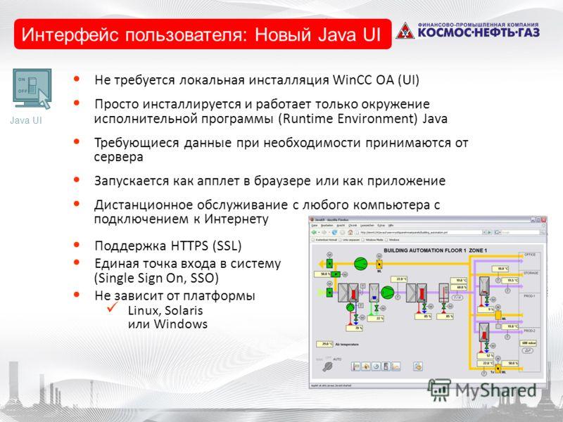 Vision - Details ON OFF Java UI Интерфейс пользователя: Новый Java UI Не требуется локальная инсталляция WinCC OA (UI) Просто инсталлируется и работает только окружение исполнительной программы (Runtime Environment) Java Требующиеся данные при необхо