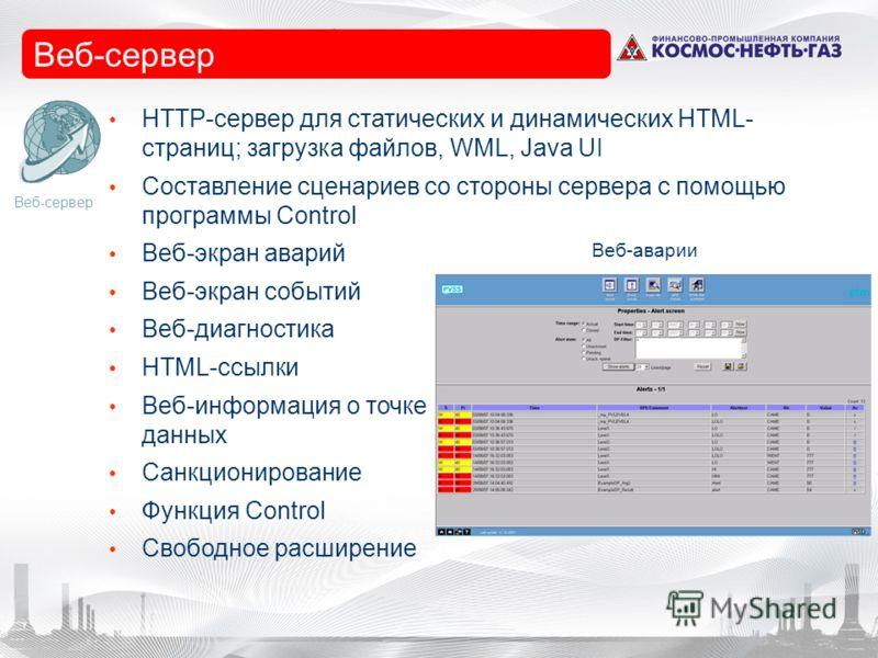 Webserver Веб-сервер HTTP-сервер для статических и динамических HTML- страниц; загрузка файлов, WML, Java UI Составление сценариев со стороны сервера с помощью программы Control Веб-экран аварий Веб-экран событий Веб-диагностика HTML-ссылки Веб-инфор
