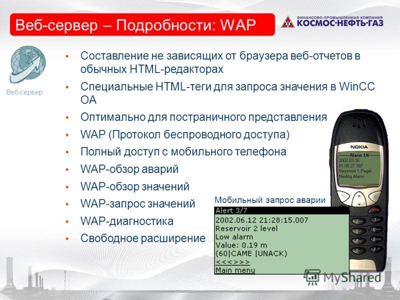 Составление не зависящих от браузера веб-отчетов в обычных HTML-редакторах Специальные HTML-теги для запроса значения в WinCC OA Оптимально для постраничного представления WAP (Протокол беспроводного доступа) Полный доступ с мобильного телефона WAP-о
