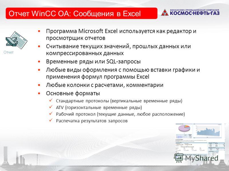 Программа Microsoft Excel используется как редактор и просмотрщик отчетов Считывание текущих значений, прошлых данных или компрессированных данных Временные ряды или SQL-запросы Любые виды оформления с помощью вставки графики и применения формул прог