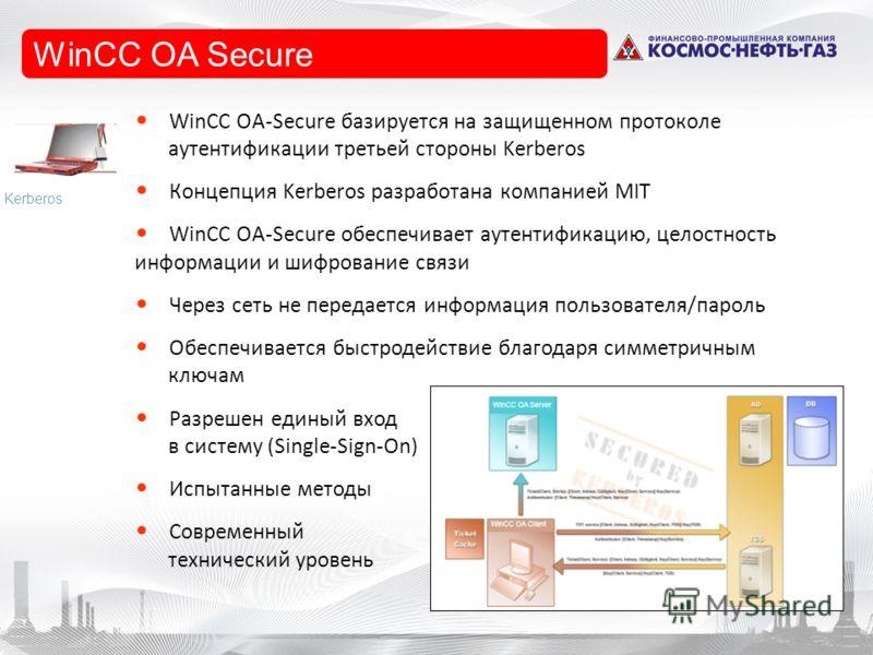 WinCC OA-Secure базируется на защищенном протоколе аутентификации третьей стороны Kerberos Концепция Kerberos разработана компанией MIT WinCC OA-Secure обеспечивает аутентификацию, целостность информации и шифрование связи Через сеть не передается ин