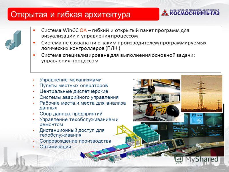 Система WinCC OA – гибкий и открытый пакет программ для визуализации и управления процессом Система не связана ни с каким производителем программируемых логических контроллеров (ПЛК ) Система специализирована для выполнения основной задачи: управлени