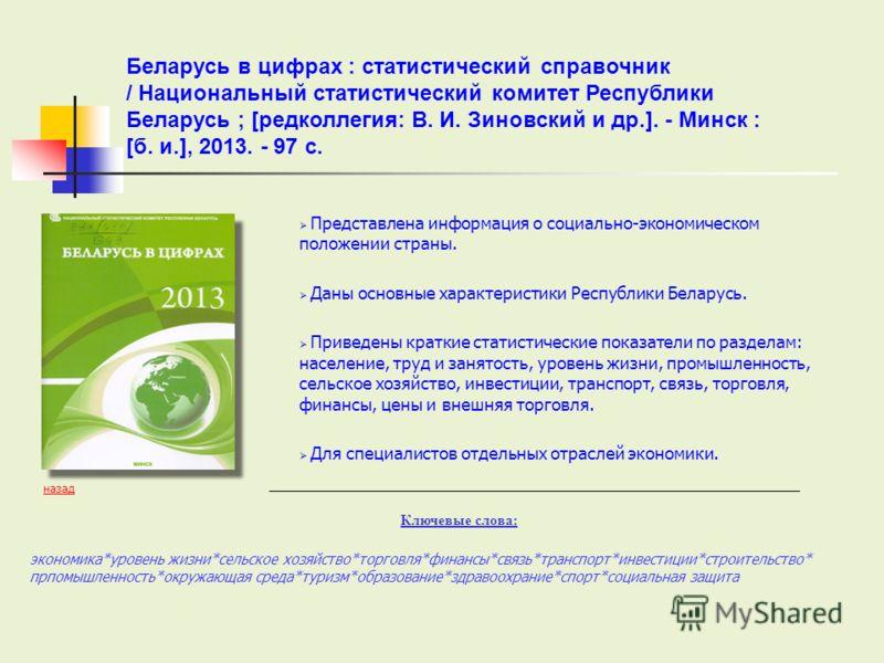 Представлена информация о социально-экономическом положении страны. Даны основные характеристики Республики Беларусь. Приведены краткие статистические показатели по разделам: население, труд и занятость, уровень жизни, промышленность, сельское хозяйс