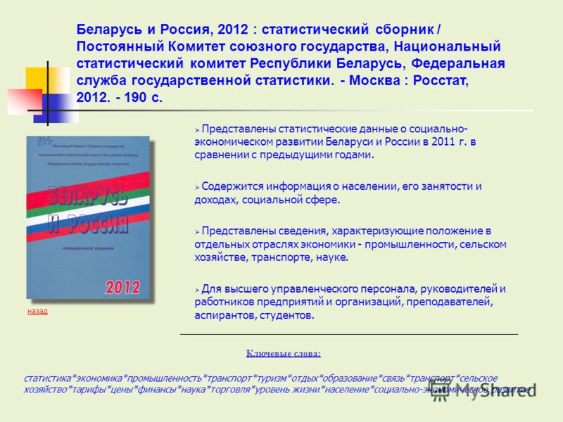 Представлены статистические данные о социально- экономическом развитии Беларуси и России в 2011 г. в сравнении с предыдущими годами. Содержится информация о населении, его занятости и доходах, социальной сфере. Представлены сведения, характеризующие