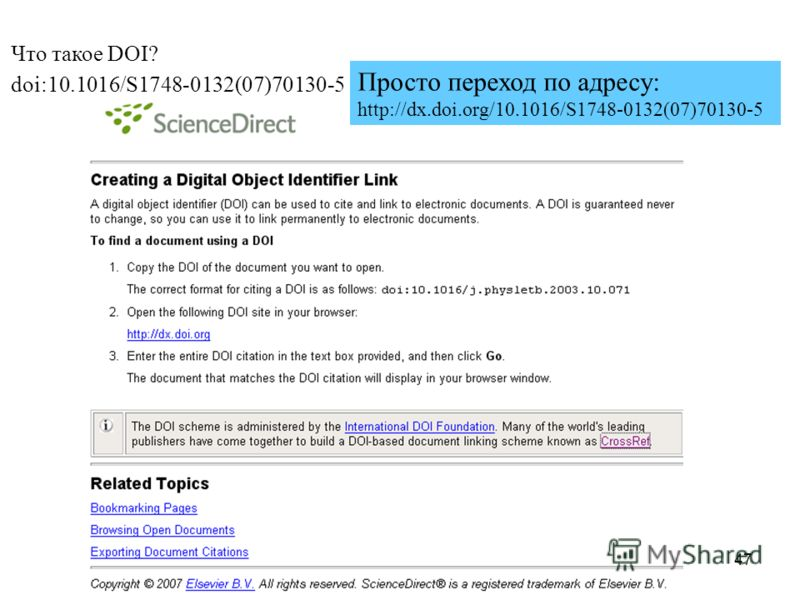 47 Что такое DOI? doi:10.1016/S1748-0132(07)70130-5 Просто переход по адресу: http://dx.doi.org/10.1016/S1748-0132(07)70130-5