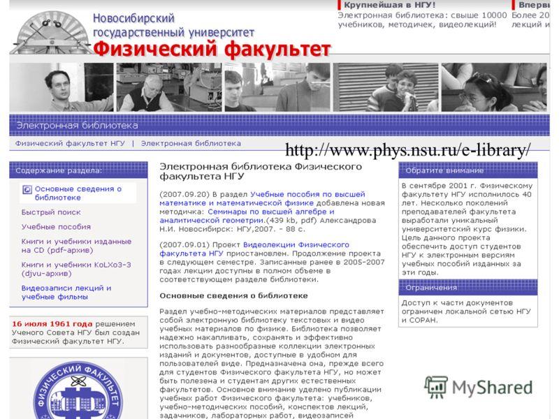 49 http://www.phys.nsu.ru/e-library/