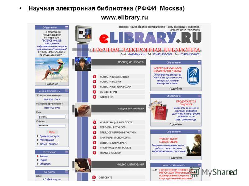 50 Научная электронная библиотека (РФФИ, Москва) www.elibrary.ru
