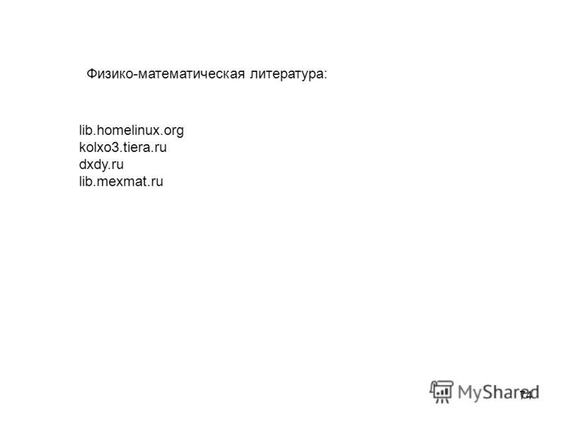 74 lib.homelinux.org kolxo3.tiera.ru dxdy.ru lib.mexmat.ru Физико-математическая литература: