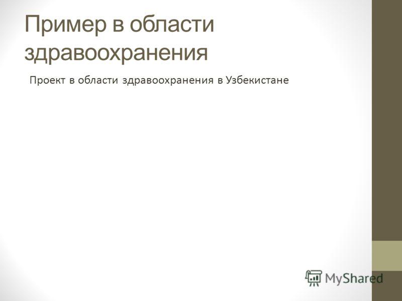 Пример в области здравоохранения Проект в области здравоохранения в Узбекистане