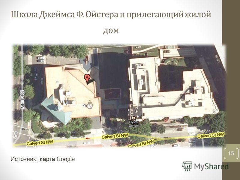 Школа Джеймса Ф. Ойстера и прилегающий жилой дом 15 Источник : карта Google