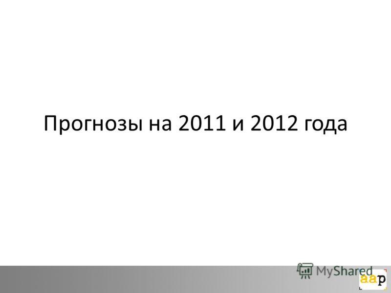 Прогнозы на 2011 и 2012 года