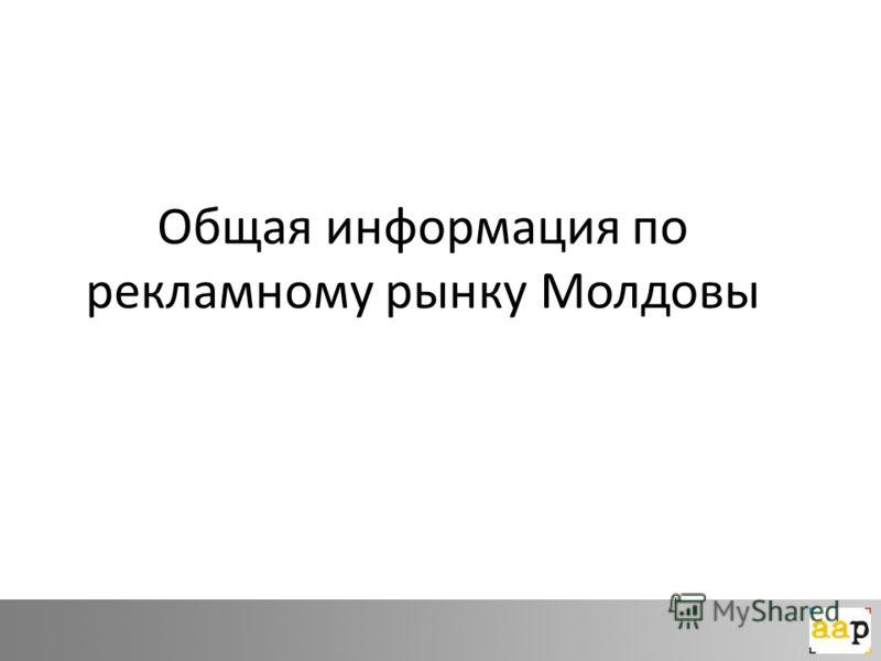 Общая информация по рекламному рынку Молдовы