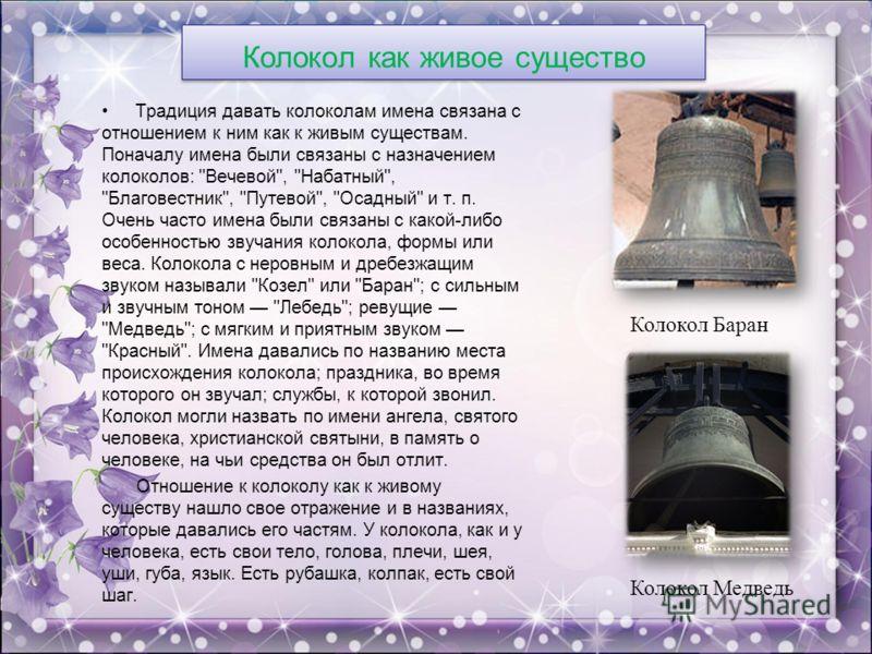 Колокол как живое существо Традиция давать колоколам имена связана с отношением к ним как к живым существам. Поначалу имена были связаны с назначением колоколов: