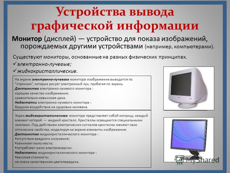 Устройства вывода графической информации На экране электронно-лучевого монитора изображение выводится по строчкам, которые рисует электронный луч, пробегая по экрану. Достоинства электронно-лучевого монитора : хорошее качество изображения; сравнитель