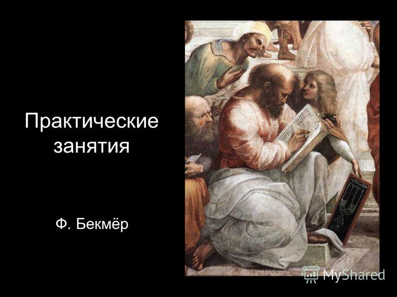 Практические занятия Ф. Бекмёр