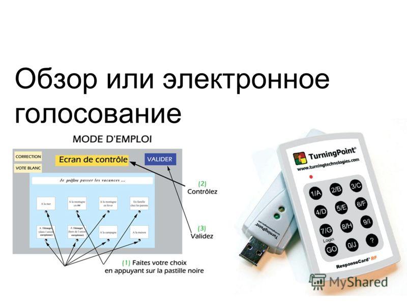 Обзор или электронное голосование